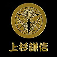 彩蒔絵本舗 転写シール 戦国上杉謙信 BUSHO-04
