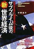 【 サブプライム後の新世界経済 10年先を読む「経済予測力」の磨き方 】