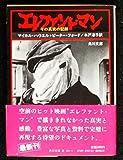 エレファント・マン―その真実の記録 (1981年) (角川文庫)