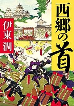 西郷の首 (角川文庫)