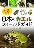 見つけて検索!日本のカエルフィールドガイド カエル探偵団