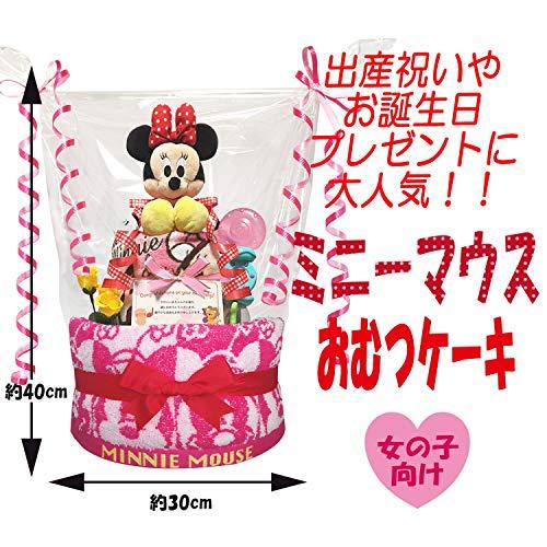 Capsule(カプセル)『ディズニーミニーちゃんのおむつケーキ』
