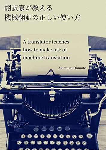 翻訳家が教える機械翻訳の正しい使い方