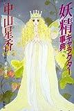 妖精キャラクター事典 / 中山 星香 のシリーズ情報を見る