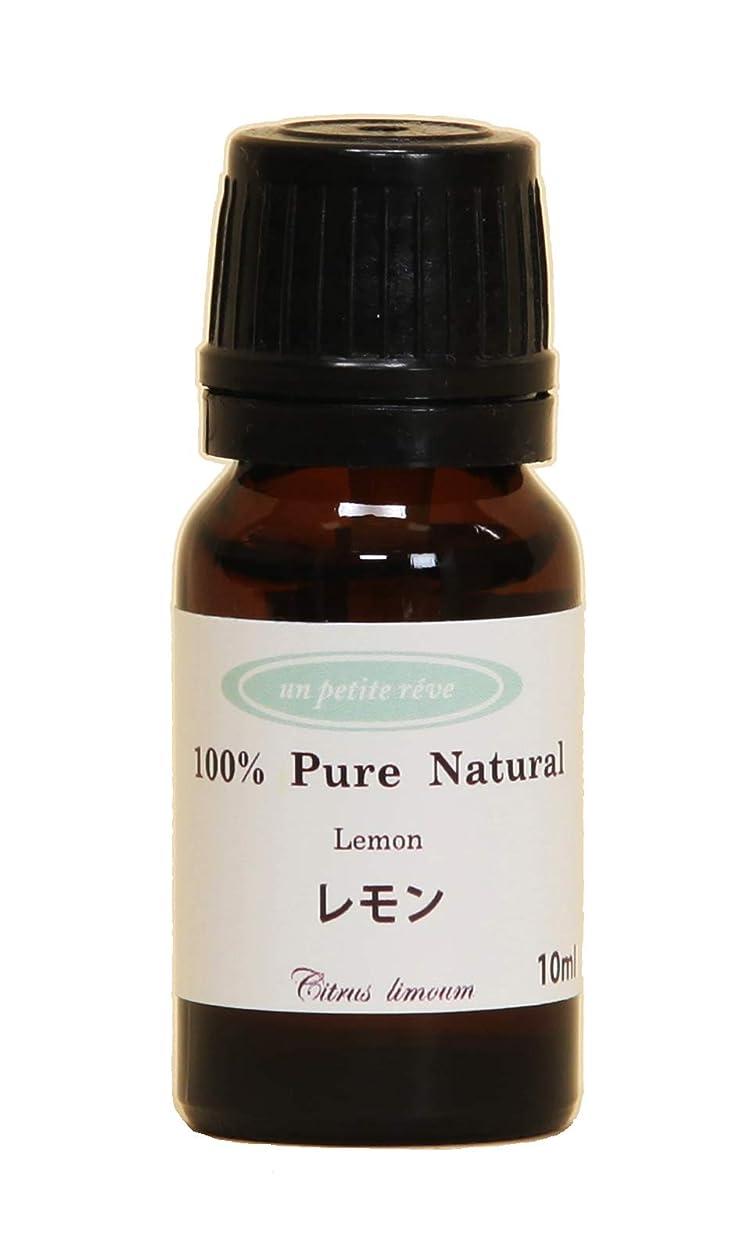 終わらせる十分ではない放出レモン 10ml 100%天然アロマエッセンシャルオイル(精油)