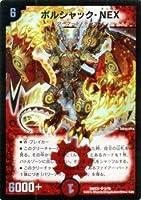 ボルシャック・NEX SR仕様 デュエルマスターズ コミック・オブ・ヒーローズ dmx21-002