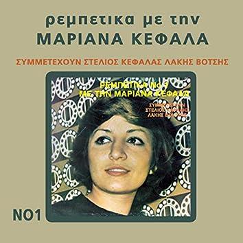 Rebetika No 1 Mariana Kefala