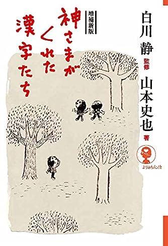 増補新版 神様がくれた漢字たち (よりみちパン! セ)
