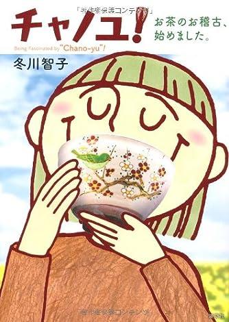 チャノユ!―お茶のお稽古、始めました。