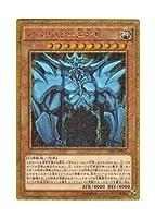 遊戯王 日本語版 MB01-JPS02 Obelisk the Tormentor オベリスクの巨神兵 (ゴールド・パラレル / ミレニアム仕様)