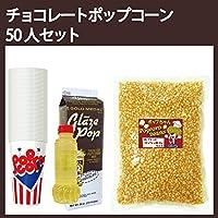 【人数別セット】チョコレートポップコーン50人セット(マッシュルーム豆xパームオイル)18ozカップ付