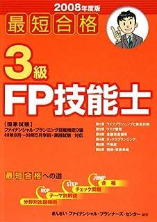 最短合格 3級FP技能士〈2008年度版〉