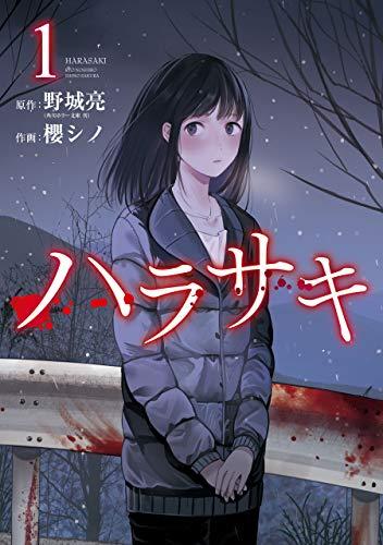 ハラサキ 1巻 (デジタル版ガンガンコミックスUP!)の詳細を見る