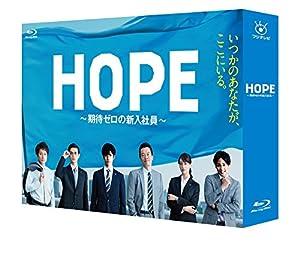 『HOPE~期待ゼロの新入社員~』
