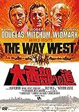 大西部への道[DVD]