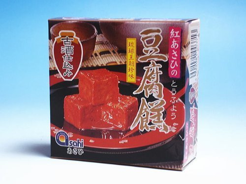 紅あさひの豆腐よう 古酒仕込 3粒(3粒×1カップ)×10箱 MGあさひ 沖縄土産