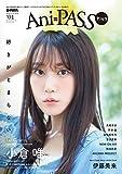 Ani-PASS Plus  (アニパス プラス) #01 (シンコー・ミュージックMOOK)