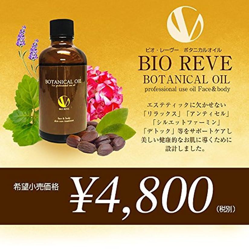 私たちの砂漠複製ビオ?レーヴーボタニカルオイル(Bio reve masssage oil )マッサージオイル100ml