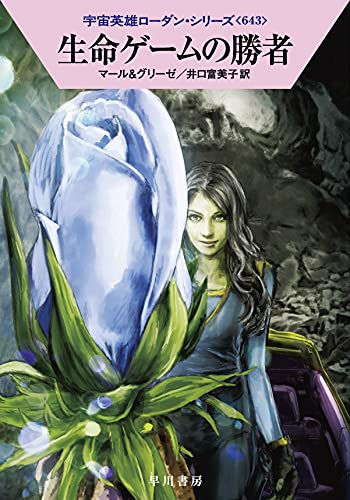 生命ゲームの勝者 (ハヤカワ文庫 SF ロ 1-643 宇宙英雄ローダン・シリーズ 643)