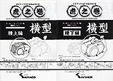 虎の巻 腰上編 Vol.4 2版 定価:900円(税抜)品番:00-0900007 虎の巻 腰下編 Vol.4.1 1版 定価:1,200円(税抜)品番:00-0900008 上記2冊セット での販売です。