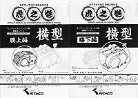KITACO:キタコ モンキー系 MONKEY ボアアップ 虎の巻/腰上編 + 腰下編 (計2冊セット)
