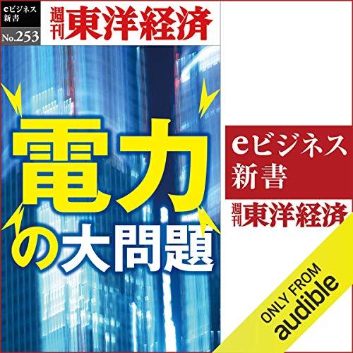 『電力の大問題(週刊東洋経済eビジネス新書No.253)』のカバーアート