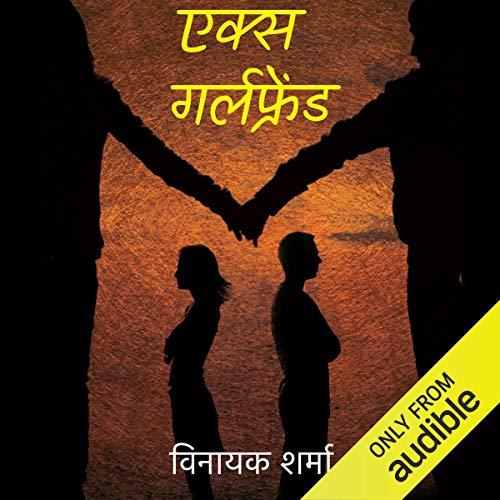 Ex Girlfriend (Hindi Edition) cover art