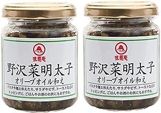 【2個セット】野沢菜明太子 オリーブオイル和え 110g