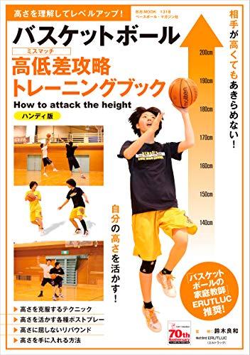 バスケットボール 高低差攻略トレーニングブック 【ハンディ版】