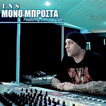Mono Mprosta