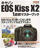 キヤノンEOS KissX2 1週間マスターBOOK (Gakken Camera Mook)