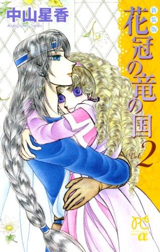新装版 花冠の竜の国 2 (プリンセス・コミックスα)
