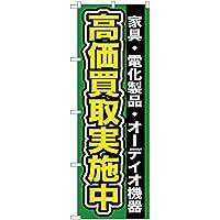 のぼり 家具 ・電化製品 ・オーディオ機器高価買取 YN-94 のぼり 看板 ポスター タペストリー 集客 [並行輸入品]