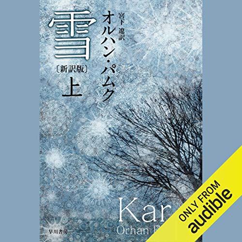 『雪〔新訳版〕 上』のカバーアート