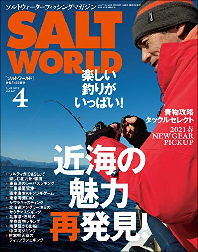 SALT WORLD(ソルトワールド) 2021年4月号 Vol.147[雑誌]