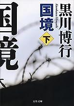 表紙: 国境(下) (文春文庫) | 黒川博行