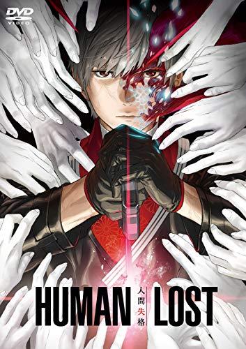 [画像:【Amazon.co.jp限定】HUMAN LOST 人間失格 DVD(Amazon.co.jp限定特典:ミニポスター3種セット)]