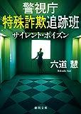 警視庁特殊詐欺追跡班 サイレント・ポイズン (徳間文庫)
