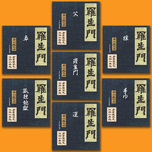 『芥川 龍之介 7本セット (1)』のカバーアート