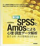 SPSSとAmosによる心理・調査データ解析 第3版