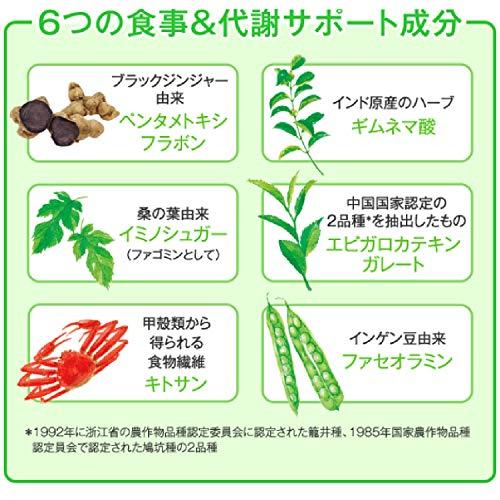 ファンケル(FANCL)大人のカロリミット(約30日分)120粒[機能性表示食品]サプリメント