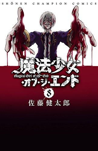 魔法少女・オブ・ジ・エンド 8 (少年チャンピオン・コミックス) - 佐藤健太郎