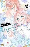 ひなたのブルー 6 (マーガレットコミックス)