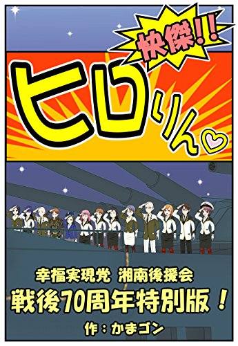 Wonder man Hirorin: Special edition after the war Seventy anniversary (Japanese Edition)