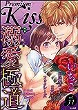 Premium Kiss Vol.11 [雑誌] (禁断Lovers)