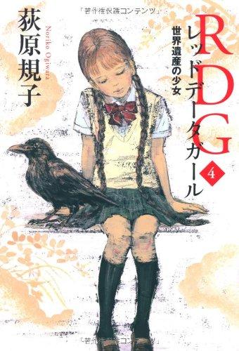 RDG4 レッドデータガール 世界遺産の少女 (カドカワ銀のさじシリーズ)の詳細を見る