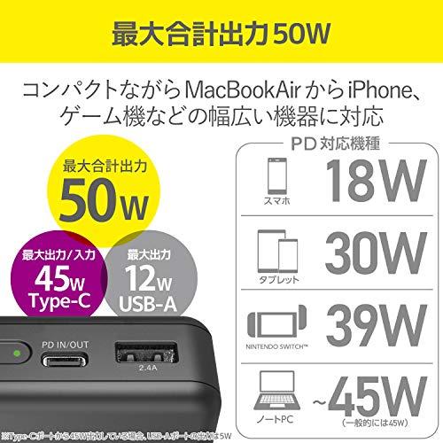エレコムモバイルバッテリー20000mAh大容量【Type-C入出力/USB-A出力/合計出力50W】PD認証(45W)PSE適合ブラックDE-C19L-20000BK