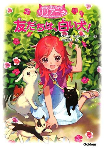 動物と話せる少女リリアーネはじめてのものがたり 友だちは、白い犬!