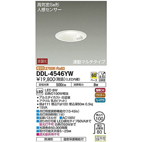 LED人感センサー付ダウンライト DDL-4546YW