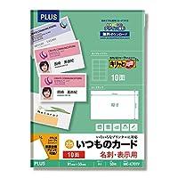 プラス 名刺用紙 いつものカード キリッと両面 A4 10面 50枚 ホワイト 46-572